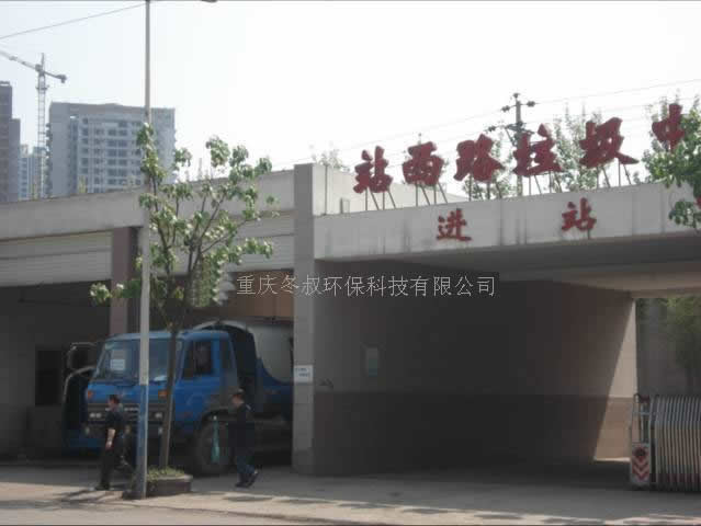 重庆市沙坪坝区站西路垃圾中转站